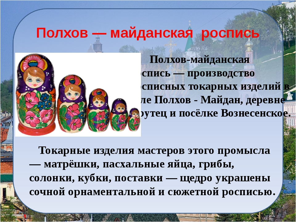 Нижний Новгород Город Нижний Новгород имеет длинную, почти 800-летнюю историю...