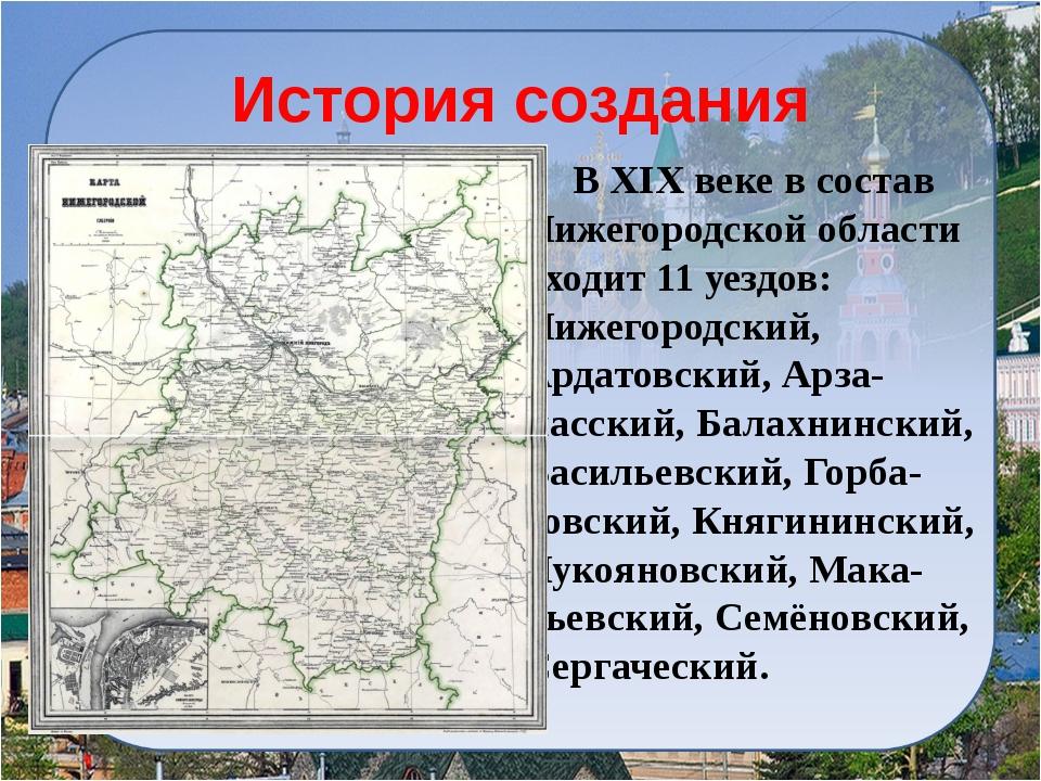 В 30-х годах XX века область стала называться Горьковской, а с 1990 года вно...