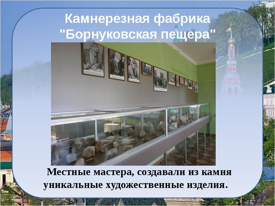 Нижний Новгород На протяжении всей своей истории Нижний Новгород был одним из...