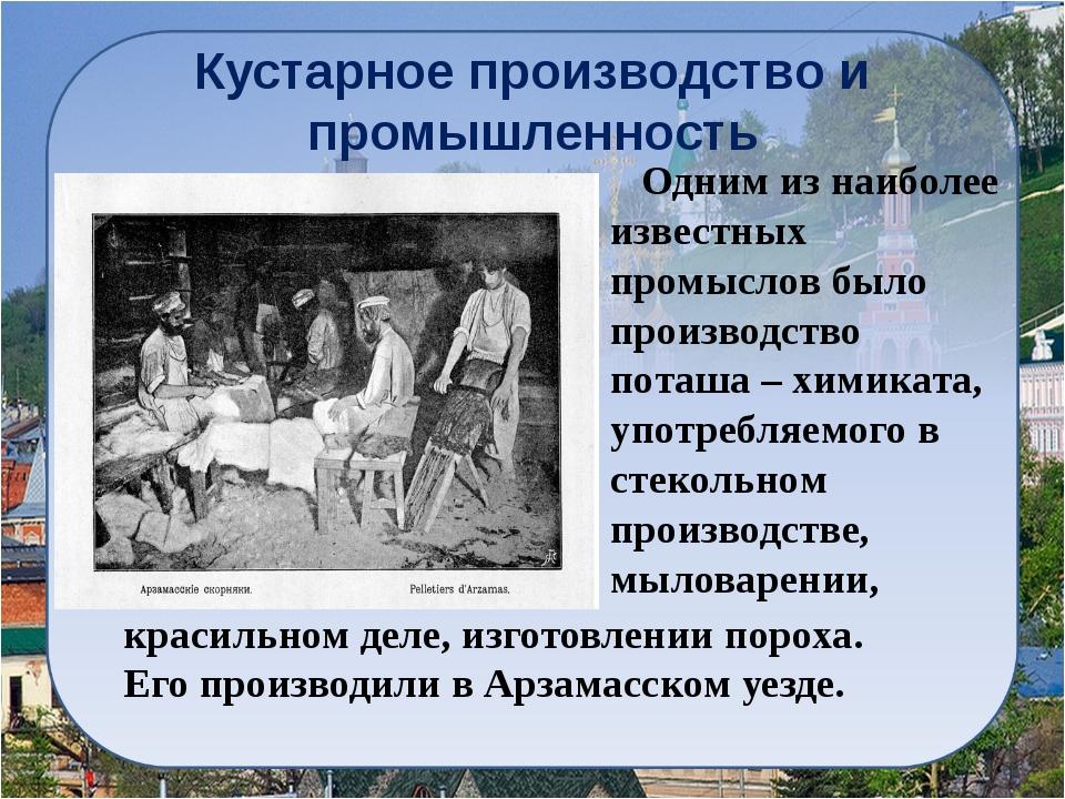 Кустарное производство и промышленность Самым крупным промышленным центром кр...