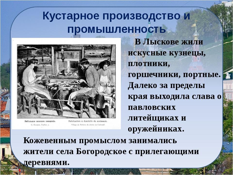 Городецкая роспись Городецкая роспись — русский народный художественный про-м...