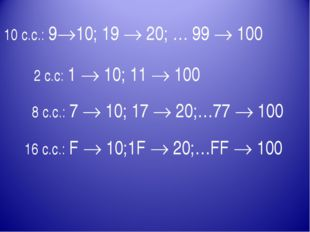 10 с.с.: 910; 19  20; … 99  100 2 с.с: 1  10; 11  100 8 с.с.: 7  10; 17