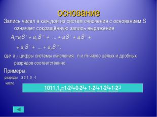 основание Запись чисел в каждой из систем счисления с основанием S означает с