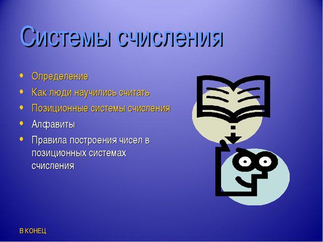 Системы счисления Определение Как люди научились считать Позиционные системы...