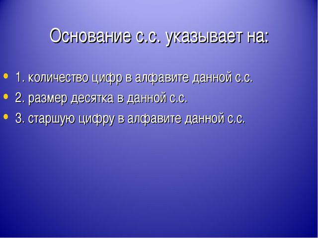 Основание с.с. указывает на: 1. количество цифр в алфавите данной с.с. 2. раз...