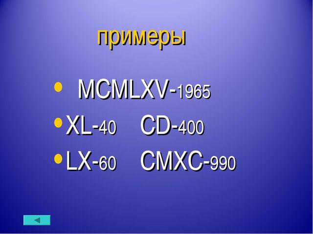 примеры MCMLXV-1965 XL-40 CD-400 LX-60 CMXC-990