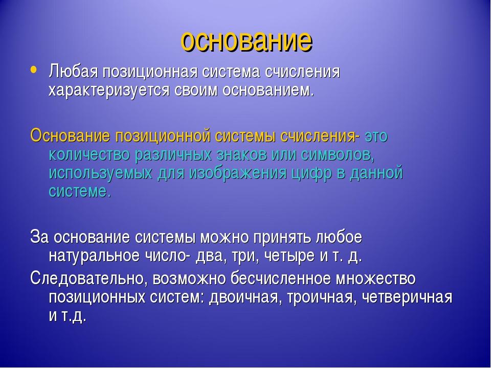 основание Любая позиционная система счисления характеризуется своим основание...