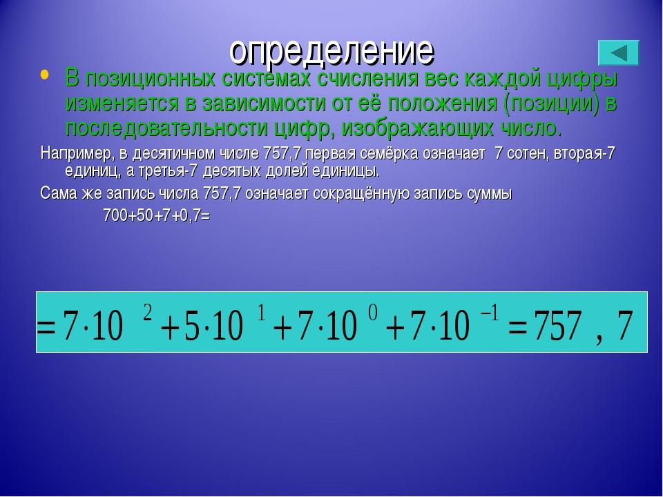 определение В позиционных системах счисления вес каждой цифры изменяется в за...