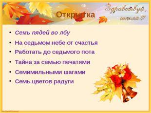 Открытка Семь пядей во лбу На седьмом небе от счастья Работать до седьмого по