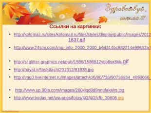 Ccылки на картинки: http://kotomail.ru/sites/kotomail.ru/files/styles/display