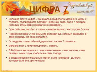 ЦИФРА 7 Большое место цифра 7 занимала в мифологии древнего мира. У Атланта,