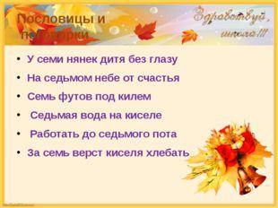 Пословицы и поговорки У семи нянек дитя без глазу На седьмом небе от счастья