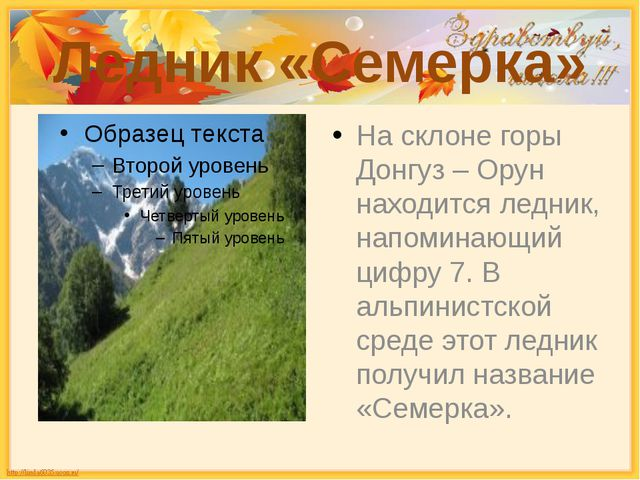 Ледник «Семерка» На склоне горы Донгуз – Орун находится ледник, напоминающий...
