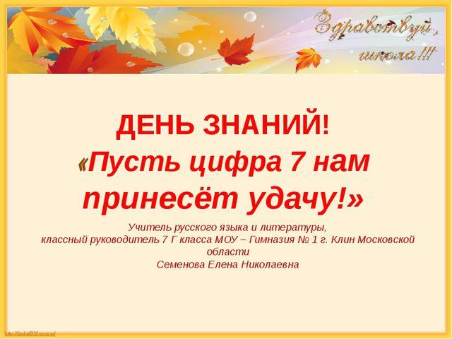 Учитель русского языка и литературы, классный руководитель 7 Г класса МОУ – Г...