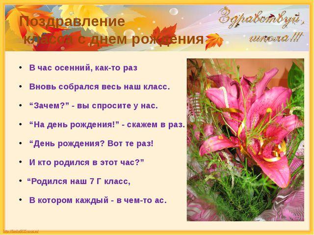 Поздравление класса с днем рождения В час осенний, как-то раз Вновь собрался...