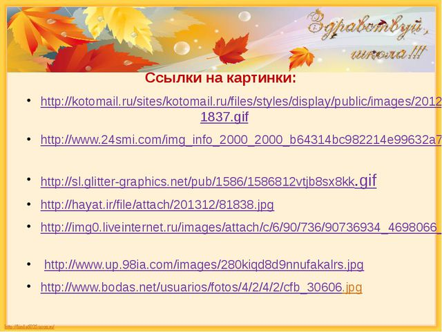 Ccылки на картинки: http://kotomail.ru/sites/kotomail.ru/files/styles/display...
