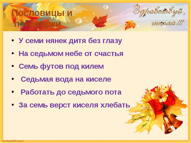 Пословицы и поговорки У семи нянек дитя без глазу На седьмом небе от счастья...
