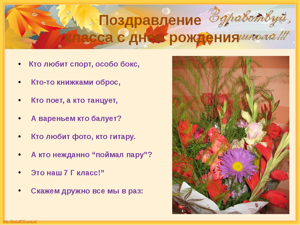 Поздравление класса с днем рождения Кто любит спорт, особо бокс, Кто-то книжк...