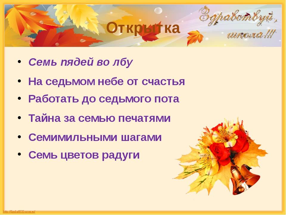 Открытка Семь пядей во лбу На седьмом небе от счастья Работать до седьмого по...
