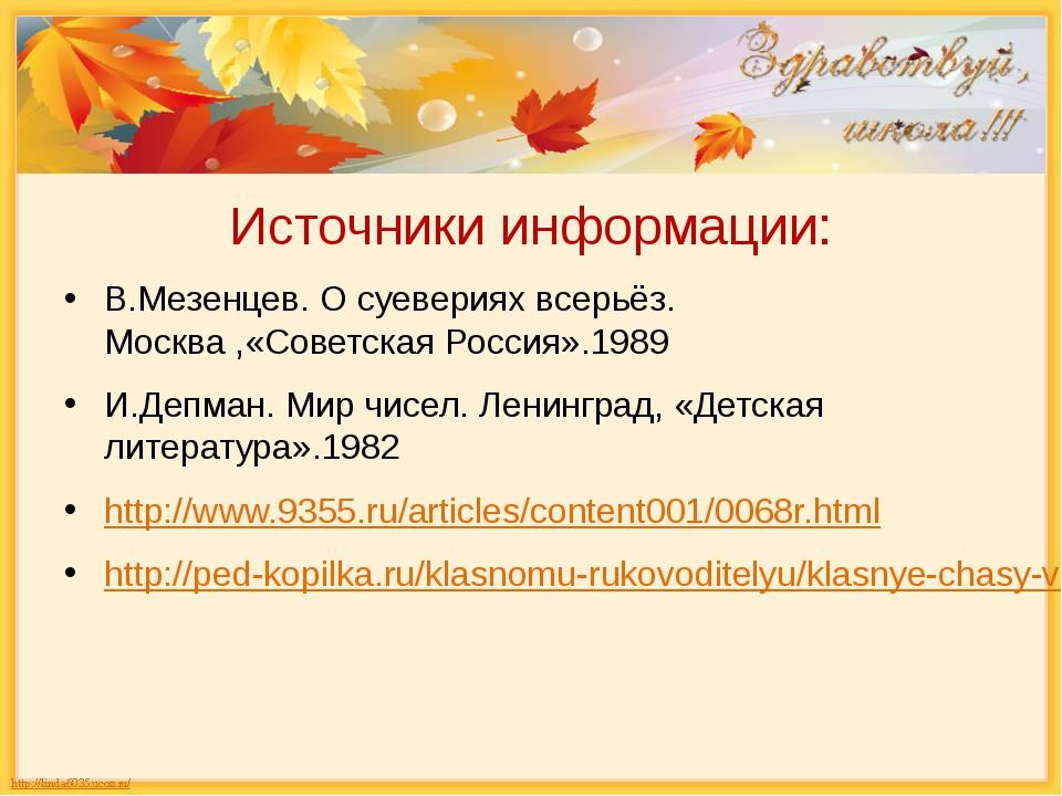 Источники информации: В.Мезенцев. О суевериях всерьёз. Москва ,«Советская Рос...