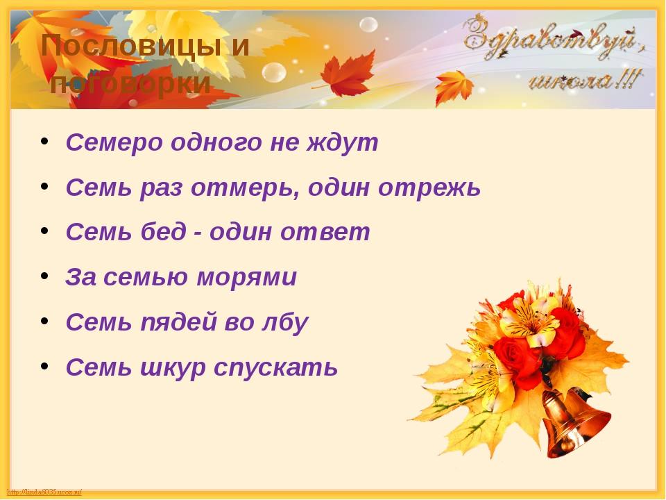 Пословицы и поговорки Семеро одного не ждут Семь раз отмерь, один отрежь Семь...