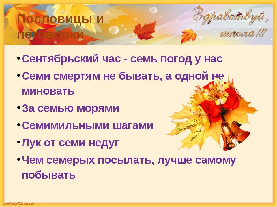 Пословицы и поговорки Сентябрьский час - семь погод у нас Семи смертям не быв...