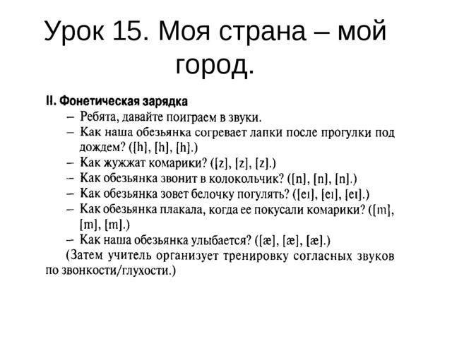 Урок 15. Моя страна – мой город.