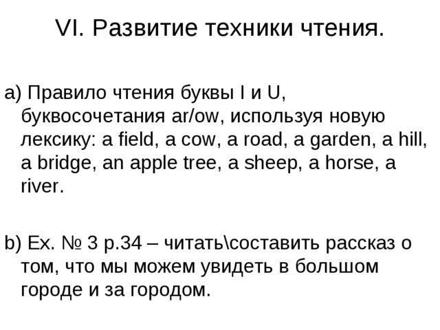 VI. Развитие техники чтения. a) Правило чтения буквы I и U, буквосочетания ar...