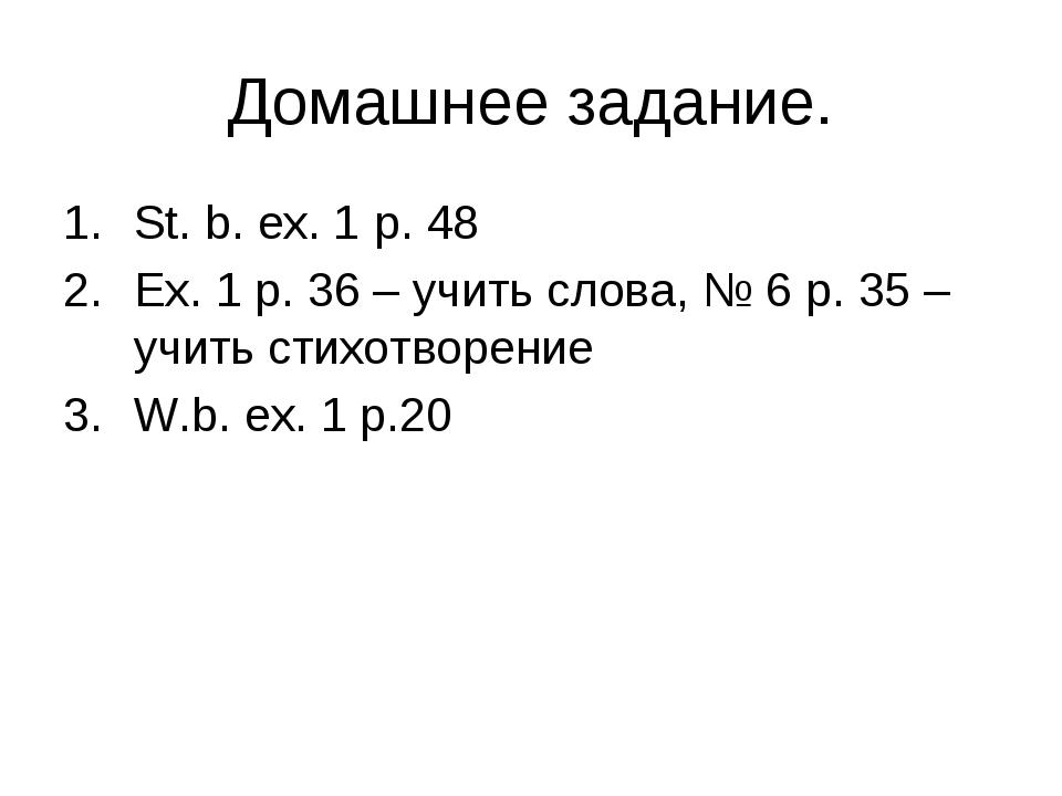 Домашнее задание. St. b. ex. 1 p. 48 Ex. 1 p. 36 – учить слова, № 6 p. 35 – у...