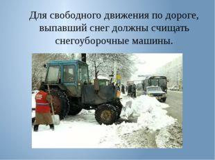 Для свободного движения по дороге, выпавший снег должны счищать снегоуборочны