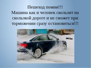 Пешеход помни!!! Машина как и человек скользит на скользкой дороге и не сможе