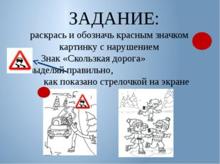 ЗАДАНИЕ: раскрась и обозначь красным значком картинку с нарушением Знак «Скол