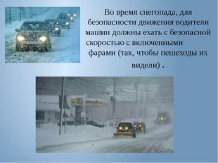 Во время снегопада, для безопасности движения водители машин должны ехать с б