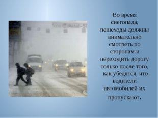Во время снегопада, пешеходы должны внимательно смотреть по сторонам и перехо