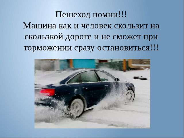 Пешеход помни!!! Машина как и человек скользит на скользкой дороге и не сможе...
