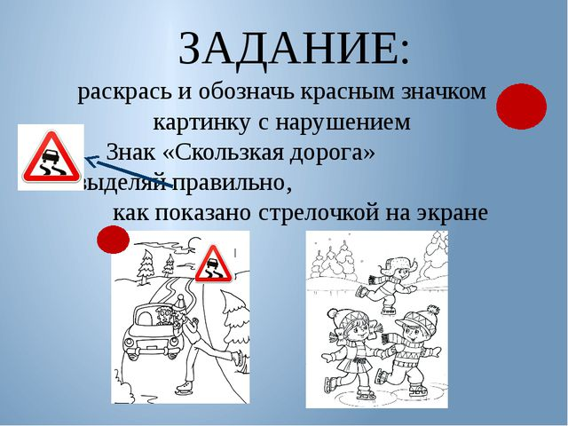 ЗАДАНИЕ: раскрась и обозначь красным значком картинку с нарушением Знак «Скол...