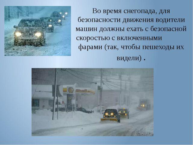 Во время снегопада, для безопасности движения водители машин должны ехать с б...