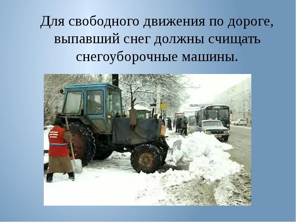Для свободного движения по дороге, выпавший снег должны счищать снегоуборочны...