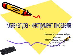 Учитель: Платошкин Андрей Иванович МБОУ «Образцовская СОШ» Орловского района