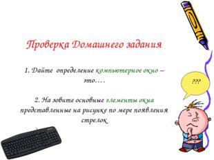 Проверка Домашнего задания 1. Дайте определение компьютерное окно – это…. 2.