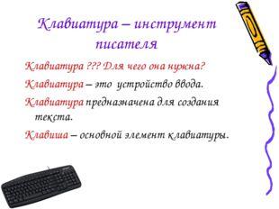 Клавиатура – инструмент писателя Клавиатура ??? Для чего она нужна? Клавиатур