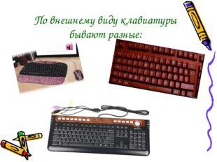 По внешнему виду клавиатуры бывают разные: