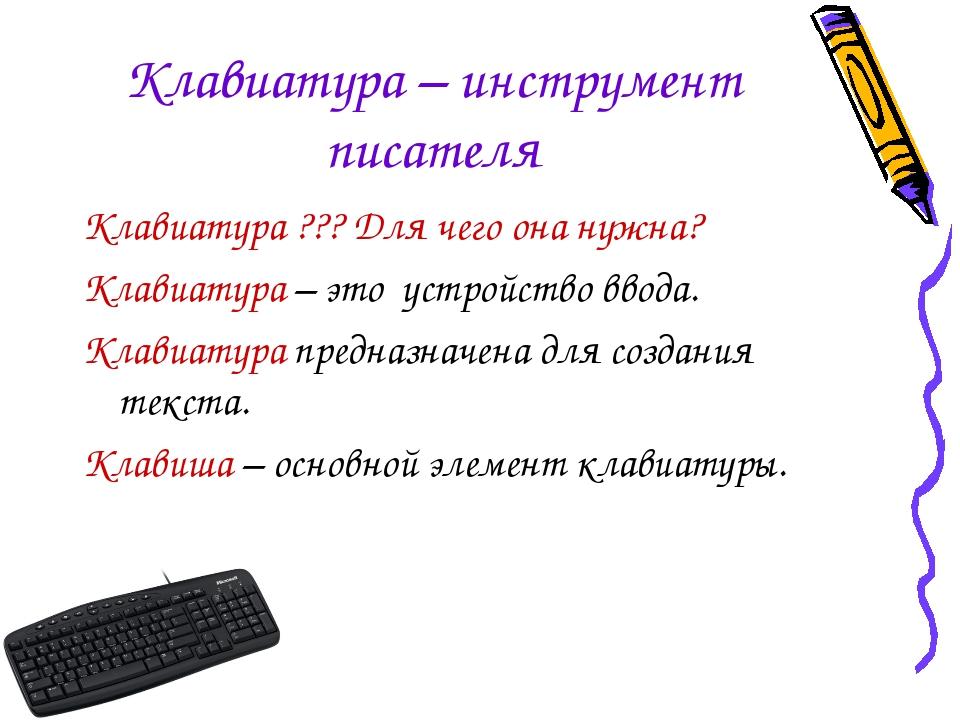 Клавиатура – инструмент писателя Клавиатура ??? Для чего она нужна? Клавиатур...