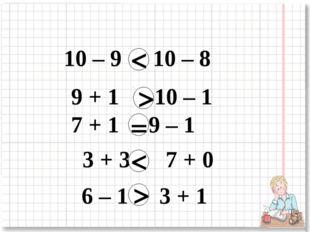 10 – 9  10 – 8 9 + 1 10 – 1  7 + 1  9 – 1 3 + 3 7 + 0 6 – 13 + 1 