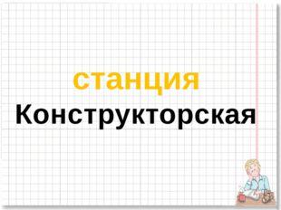 станция Конструкторская