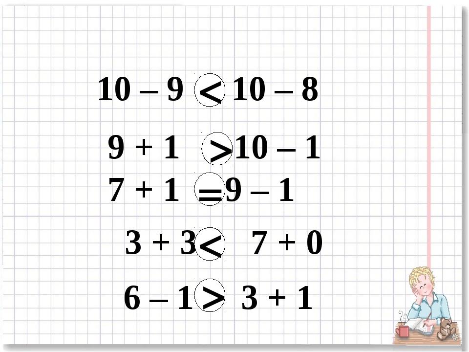 10 – 9  10 – 8 9 + 1 10 – 1  7 + 1  9 – 1 3 + 3 7 + 0 6 – 13 + 1 ...