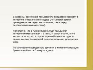 В среднем, российские пользователи ежедневно проводят в интернете 4 часа 56 м