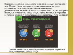 Среднее время в сутки, которое россияне проводят в социальных сетях, составля