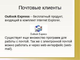 Почтовые клиенты Outlook Express – бесплатный продукт, входящий в комплект In