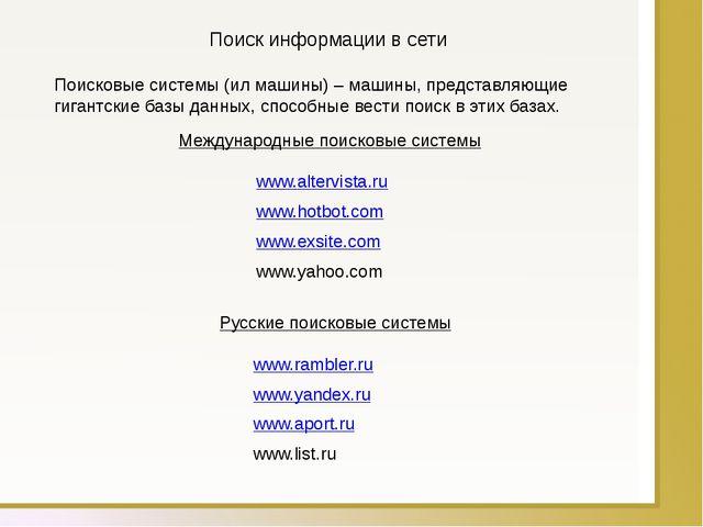 Поиск информации в сети Поисковые системы (ил машины) – машины, представляющи...